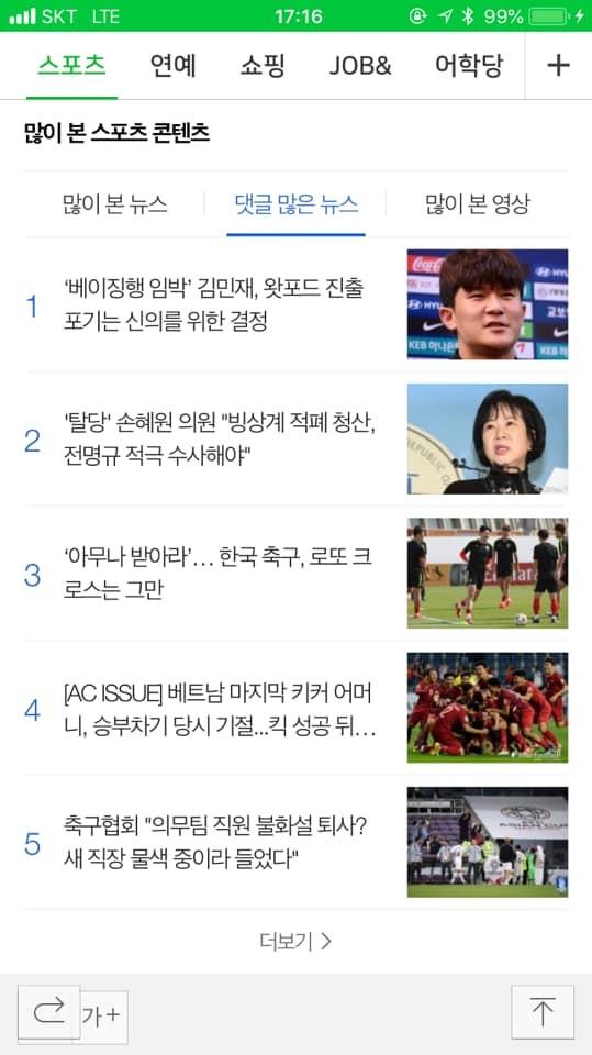 Tự hào chưa? Người Hàn cuồng ĐTVN đến nỗi giải ngoại hạng Anh cũng phải lép vế