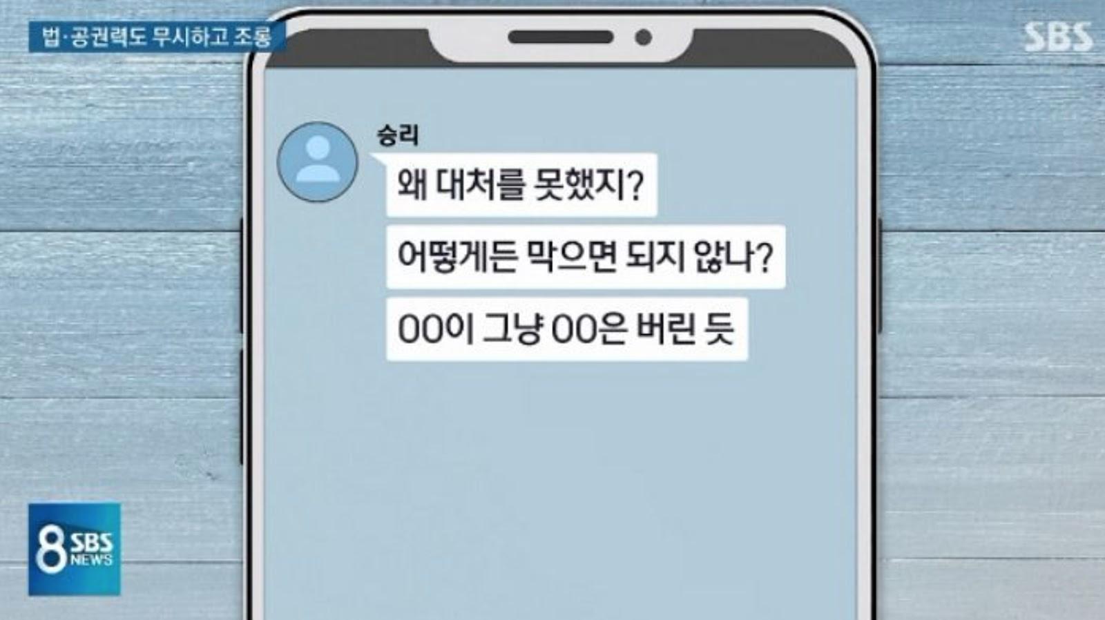 SBS khui đoạn chat chứng minh: Seungri không chỉ liên quan mà còn chủ động nói đến nghi án đi cửa sau với cảnh sát