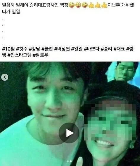 Lí lịch đáng sợ của nữ phóng viên khơi mào vụ tố cáo Seungri môi giới mại dâm