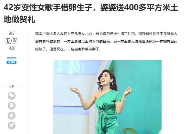 Lâm Khánh Chi bất ngờ gây bão mạng báo Trung vì chuyện có con trai và được mẹ chồng tặng 400m2 đất