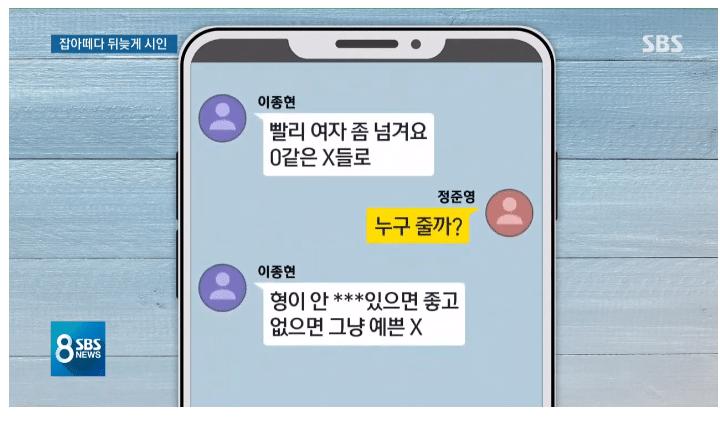 Tin nhắn của Lee Jonghyun (CNBLUE) và Jung Joon Young bị tiết lộ: vui chơi tập thể, đổi tình nhân cho nhau
