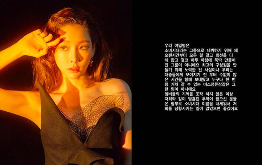 """Cựu trainee của SM nhận mình là SNSD """"hụt"""" khiến trưởng nhóm Taeyeon phẫn nộ trên Instagram"""