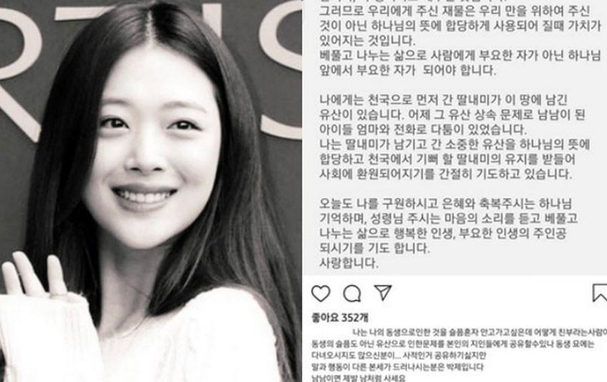 Netizen phẫn nộ phát hiện chi tiết trong tin nhắn của cha Sulli: Tài sản quý giá hơn cả con gái quá cố!?
