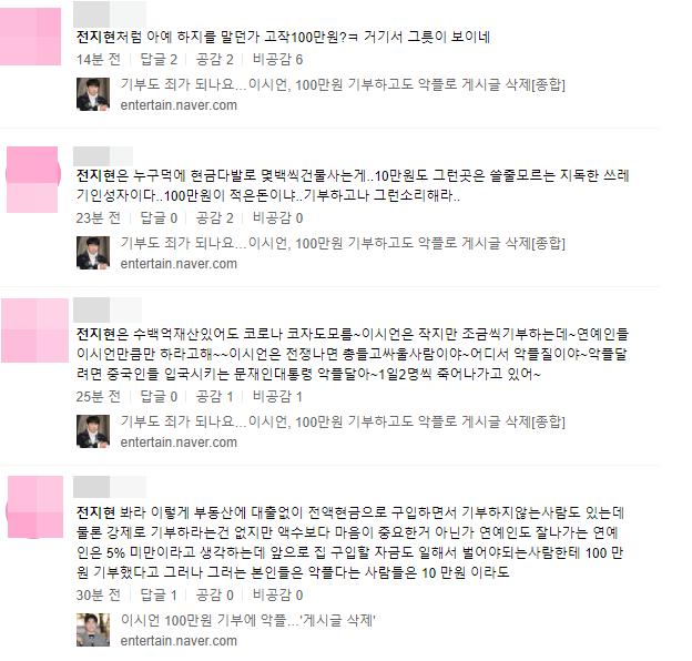 Mợ chảnh Jun Ji Hyun bị Knet chỉ trích dù đã quyên góp tiền tỷ cho chiến dịch chống dịch Covid-19