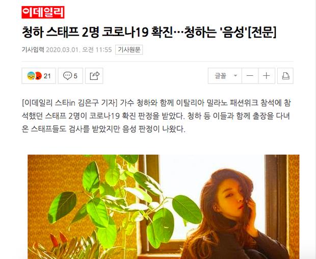 HOT: Xác nhận Chungha chính là ca sĩ Kpop nổi tiếng có 2 nhân viên bị nhiễm COVID-19