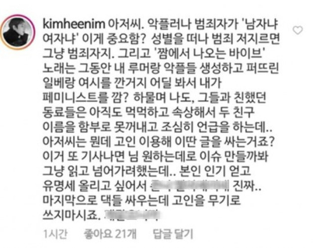 Bị lên án vì bình luận về 2 người em quá cố Sulli và Goo Hara, Heechul phẫn nộ vào hẳn bài đăng dằn mặt chuyên gia