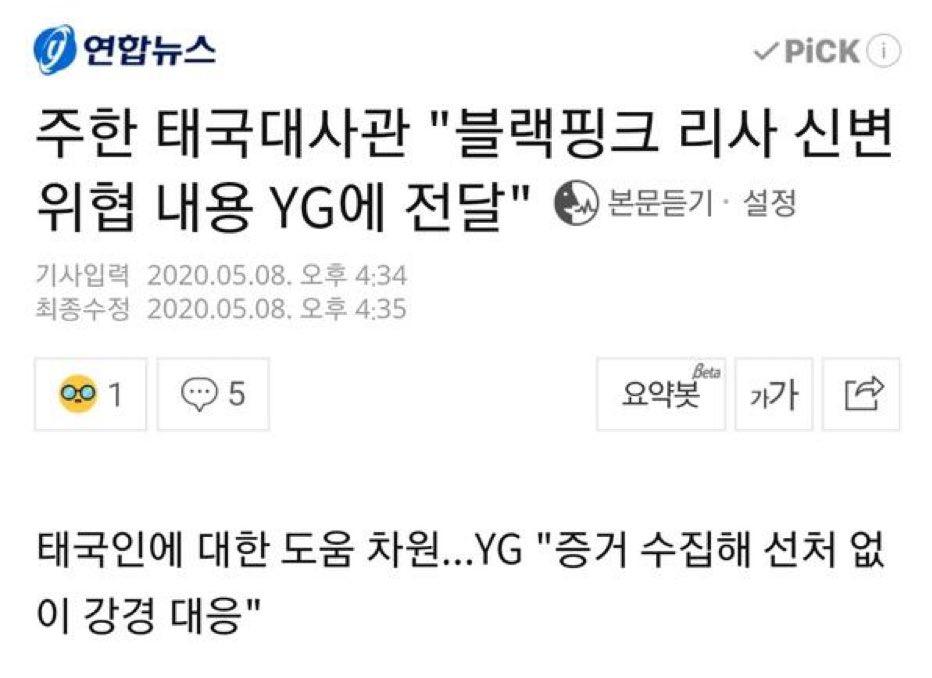 YG tuyên bố sẽ kiện những kẻ đe dọa  nguy hiểm đến Lisa (BLACKPINK), cuối cùng fan cũng có thể thở phào nhẹ nhõm
