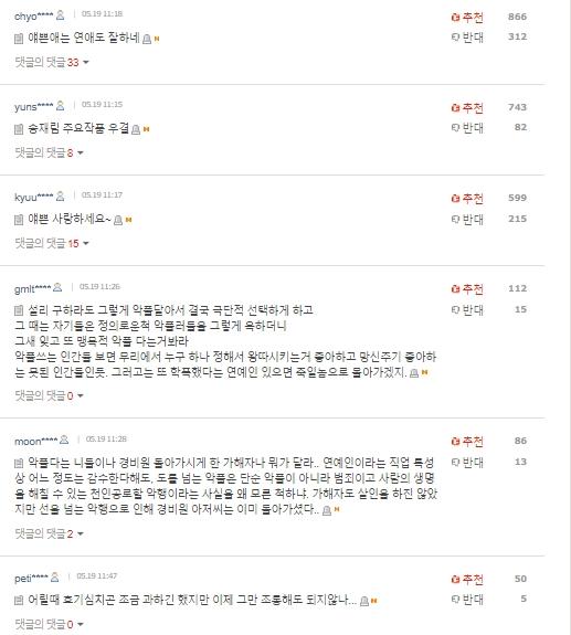 Phản ứng của Netizen Hàn trước thông tin Jiyeon (T-ARA) bị bắt gặp đang hẹn hò với Song Jae Rim