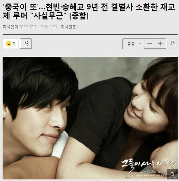 Thái độ đáng ngờ của Song Joong Ki ngay sau khi Song Hye Kyo phủ nhận hẹn hò, sống chung với Hyun Bin