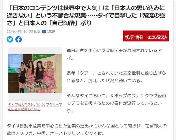 Lisa (BLACKPINK) bị so sánh với diễn viên đóng phim người lớn của Nhật Bản khiến fan choáng váng