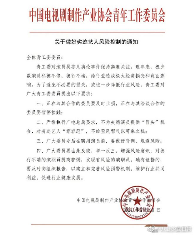 NÓNG: Ngô Diệc Phàm chính thức bị phong sát hoàn toàn sau phốt chấn động, Uỷ ban Công tác Thanh niên đã ra văn bản!