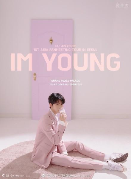 Bae Jinyoung (Cựu thành viên Wanna One) xác nhận đã ghi hình xong cho MV solo