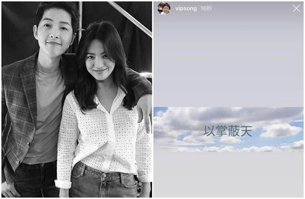 Động thái gây bão của anh trai Song Joong Ki ám chỉ Song Hye Kyo làm điều khuất tất sau lưng