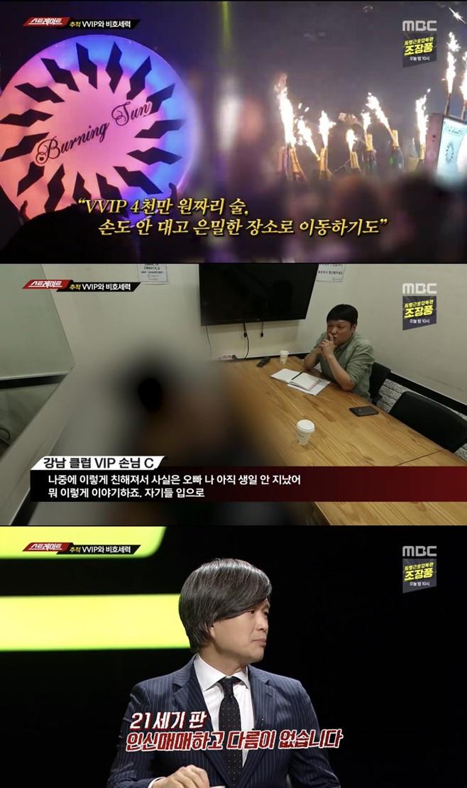 SỐC: MBC vén màn hoạt động tra tấn phụ nữ, dẫn mối là gái gọi học sinh của Burning Sun, đội chuyên tiêu hủy dấu vết lộ diện