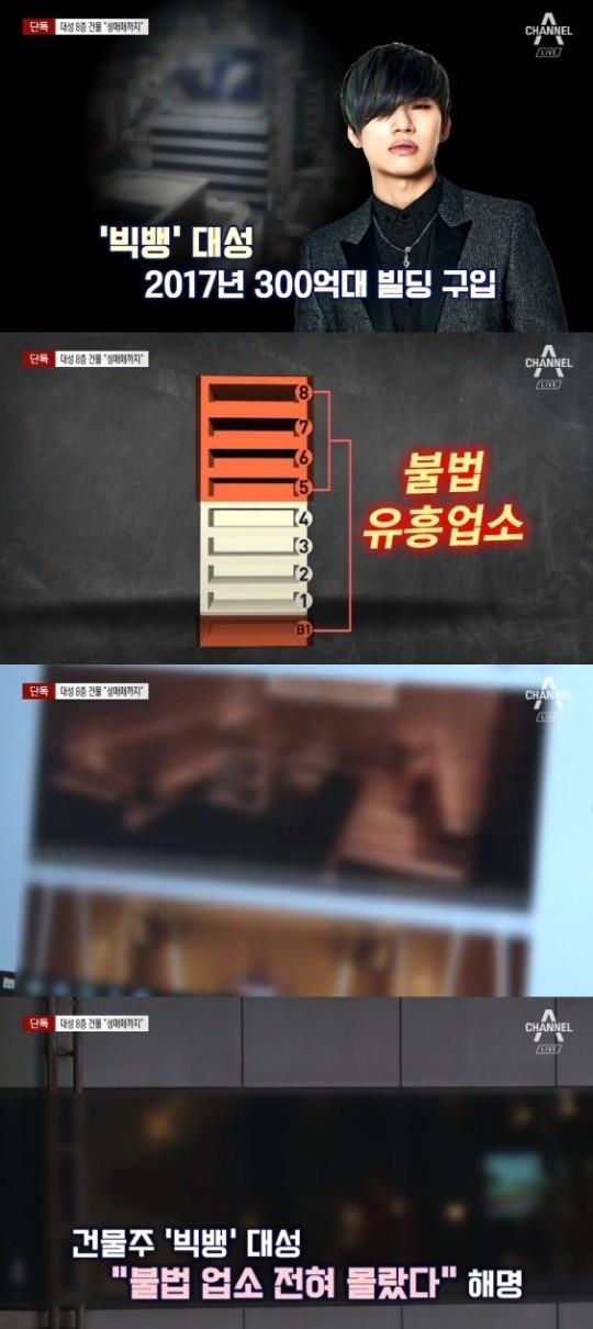 Hot: Daesung (Big Bang) bị tố sở hữu tòa nhà toàn động chứa gái mại dâm