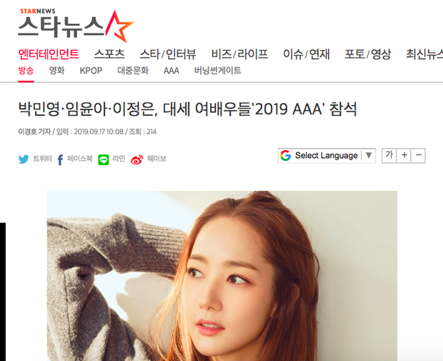AAA 2019 tại Việt Nam công bố line up đầu tiên, Yoona, Park Min Young và sao nào xác nhận tham gia?