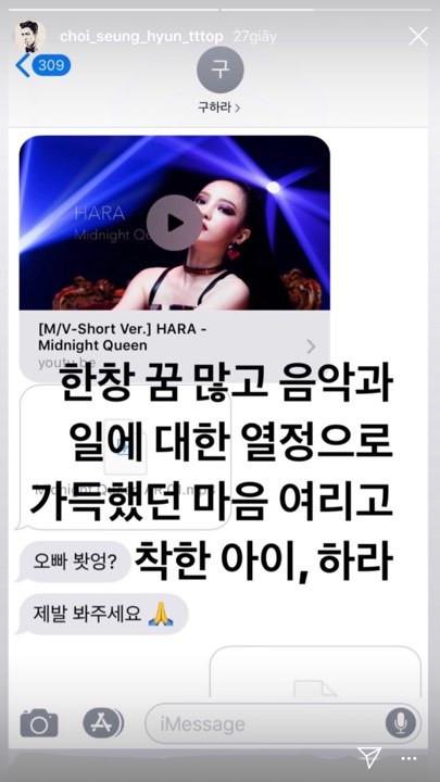 T.O.P (BIGBANG) đau lòng gửi lời xin lỗi vì không thể trả lời tin nhắn của Goo Hara