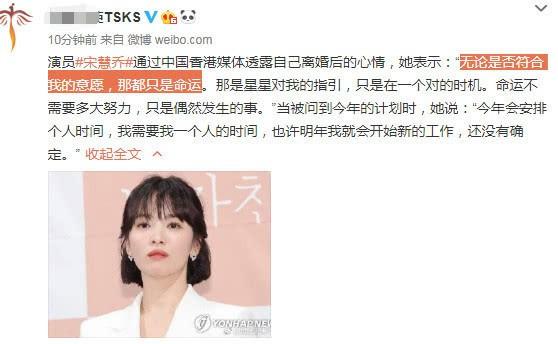 Câu nói của Song Hye Kyo hot trở lại hậu ly hôn: Dù có đúng với ý nguyện của tôi hay không, đó cũng đều là số phận