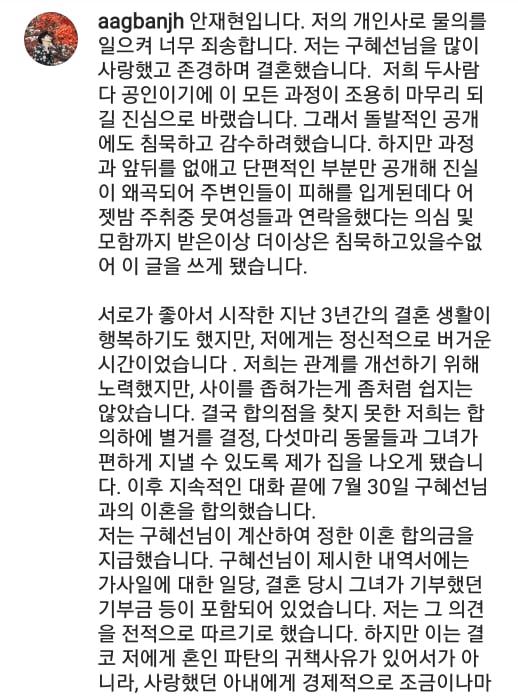Ahn Jae Hyun viết tâm thư sau 3 ngày im lặng, tiết lộ bị trầm cảm và tố Goo Hye Sun là người chủ động muốn ly hôn