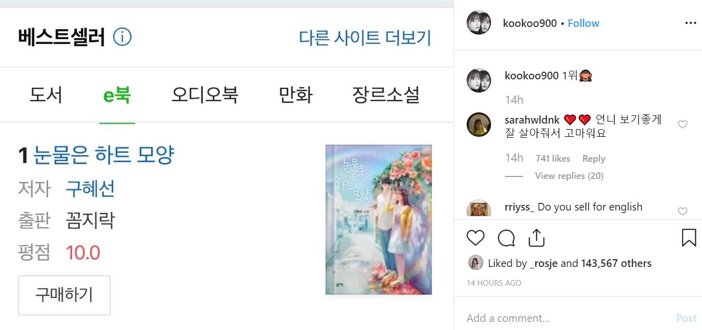 Trong khi Ahn Jae Hyun lao đao, sách của Goo Hye Sun lọt top bán chạy, triển lãm riêng cũng thành công rực rỡ
