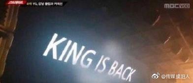Burning Sun mở cửa trở lại sau bê bối, màn hình lớn để dòng chữ thách thức King is back