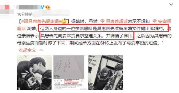 Tiết lộ từ bạn thân của bộ đôi: Goo Hye Sun mới là người chủ động ly hôn, công khai trước để hướng dư luận về phía Ahn Jaehuyn