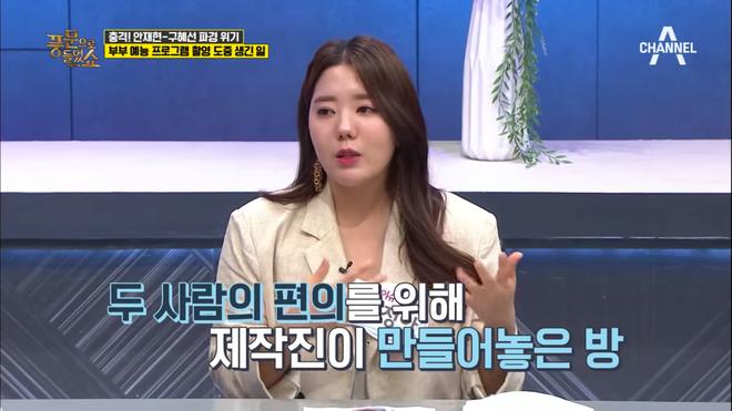 Chương trình Nhật kí tân hôn tiết lộ: Có căn phòng cãi vã  cho Ahn Jae Huyn và Goo Hye Sun, xung đột lớn nhất kéo dài 6 tiếng