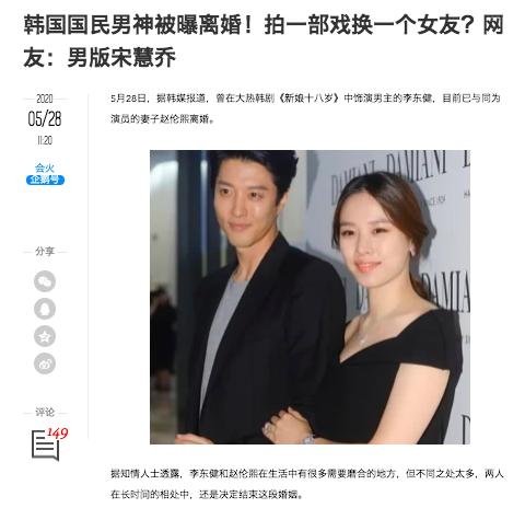 Không liên quan gì nhưng Song Hye Kyo bất ngờ bị gọi tên giữa vụ ly hôn của Lee Dong Gun và Jo Yoon Hee