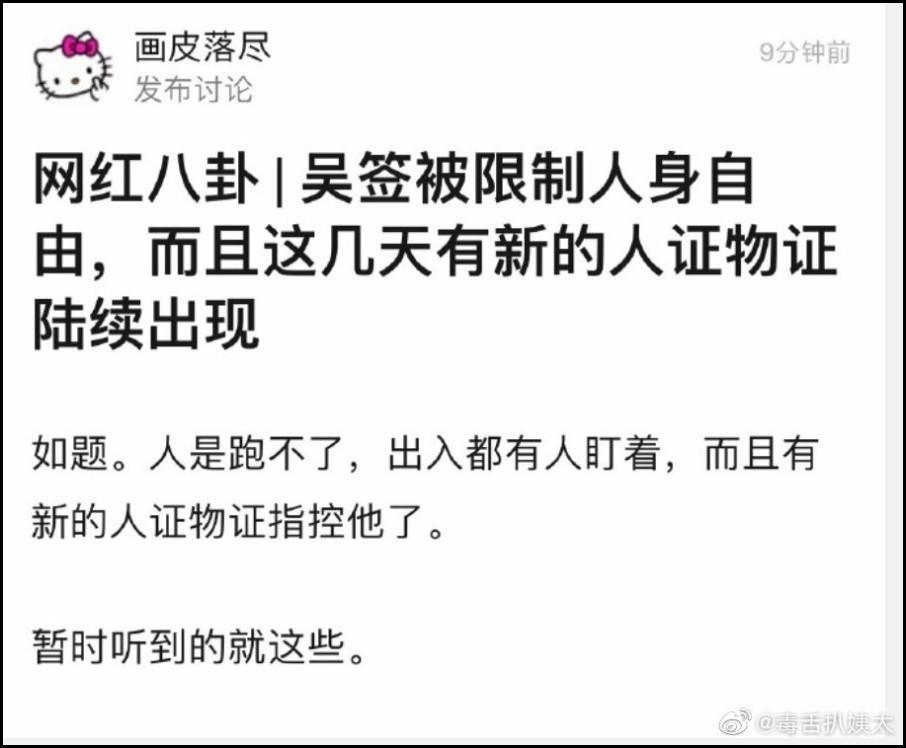 Ngô Diệc Phàm lộ diện giữa tin đồn xuất hiện thêm bằng chứng mới của scandal tình dục và bị hạn chế tự do